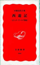 西遊記 トリック・ワードル探訪.jpg